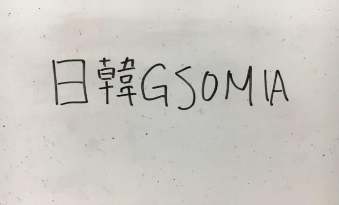 日韓GSOMIA