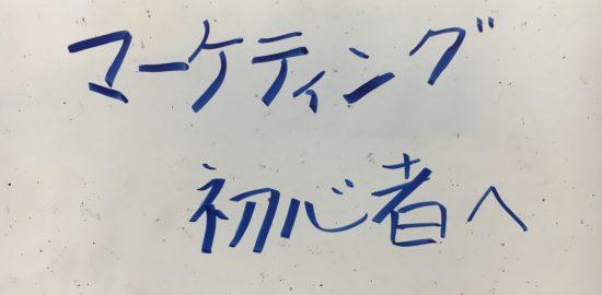 マーケティング 初心者